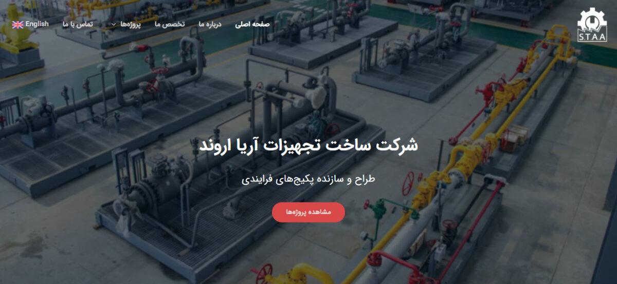 طراحی وبسایت آریا اروند توسط حمیدرضا سیف